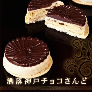 【兵庫】洒落神戸チョコさんど10個入