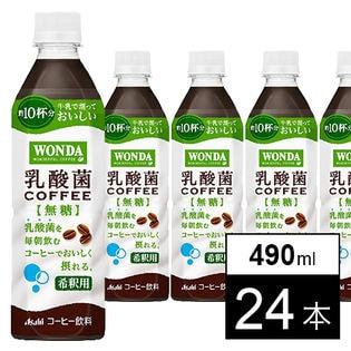 [24本]アサヒ ワンダ 乳酸菌コーヒー 無糖 (希釈用) PET490ml