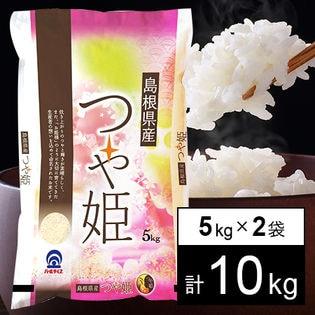 【10kg】29年産 島根県産つや姫 5kg×2袋
