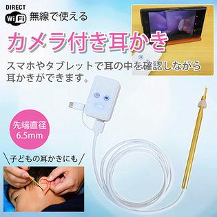 快適カメラ付耳かきandroid・iPhone 簡単接続 Wi-Fi セット