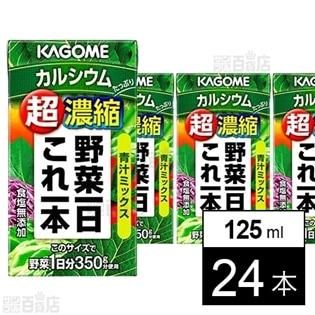 野菜一日これ一本 超濃縮カルシウム 125ml×24本