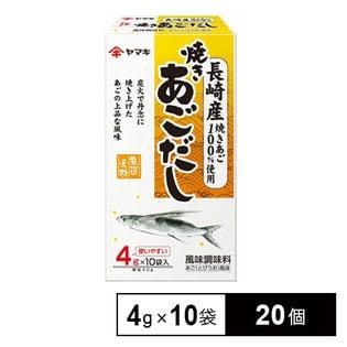 ヤマキ 長崎産 焼きあごだし 4g×10袋×20個