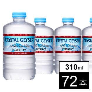 大塚食品 クリスタルガイザー[正規輸入品] 310ml×72本