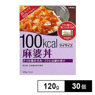 大塚食品 マイサイズ 麻婆丼 120g×30個