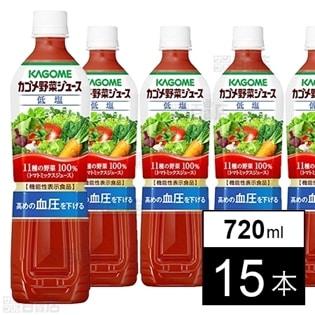 カゴメ 野菜ジュース 低塩 スマートPET 720ml×15本