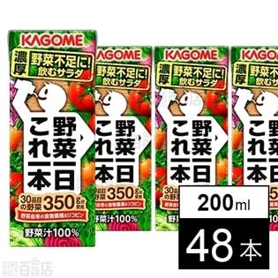カゴメ 野菜一日これ一本 200ml×48本