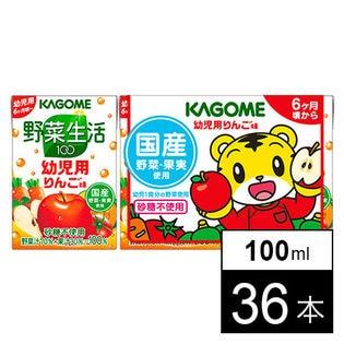 カゴメ 野菜生活100 幼児用りんご味