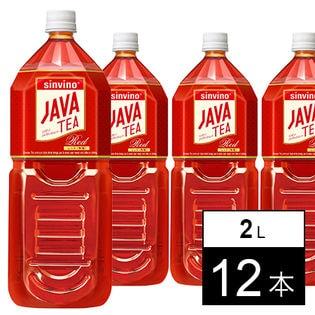 大塚食品 シンビーノ ジャワティストレート レッド 2L×12本