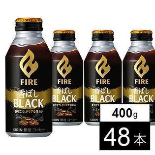 キリン ファイア 香ばしブラック 400g×48本