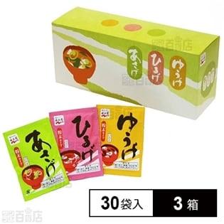 永谷園 あさげ・ひるげ・ゆうげ 粉末おみそ汁アソートボックス 30袋(278.8g)×3箱