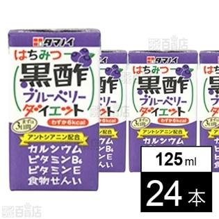 タマノイ はちみつ黒酢ブルーベリーダイエット 125ml 24本