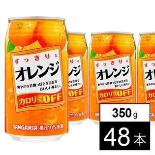 サンガリア すっきりとオレンジ 350g×48本