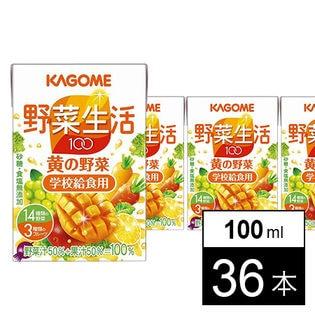 カゴメ 学校給食用 野菜生活100 黄の野菜 100ml×36本