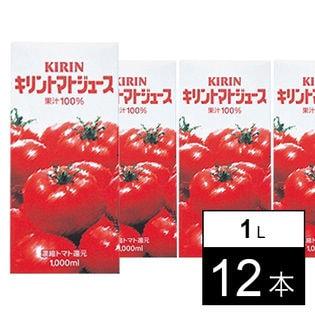 キリン トマトジュース 1L×12本