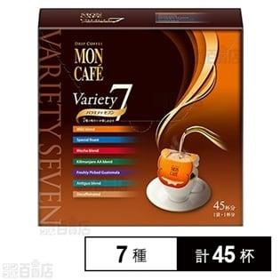 モンカフェ ドリップコーヒー バラエティセブン 7種45杯