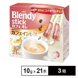 ブレンディ スティックカフェオレ やすらぎのカフェインレス(10g×21本)×3箱