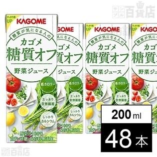 カゴメ 野菜ジュース糖質オフ 200ml×48本