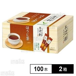 辻利 ほうじ茶スティック 100本×2箱