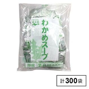 永谷園 業務用わかめスープ 100袋×3個