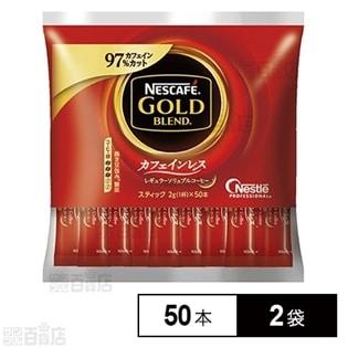 ネスカフェ ゴールドブレンドカフェインレススティック 50本×2袋