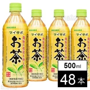 サンガリア マイサポ お茶 500ml×48本
