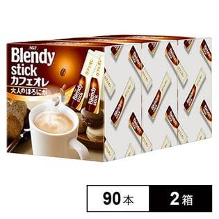 ブレンディスティック カフェオレ 大人のほろにが 90本×2箱