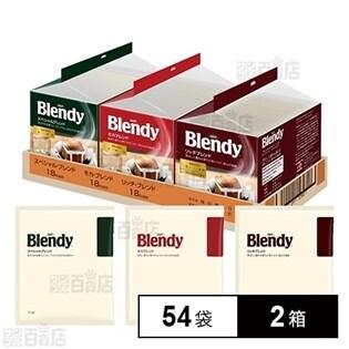 ブレンディ ドリップパック アソート 54袋×2箱