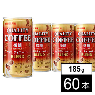 サンガリア クオリティーコーヒー 微糖 185g×60本