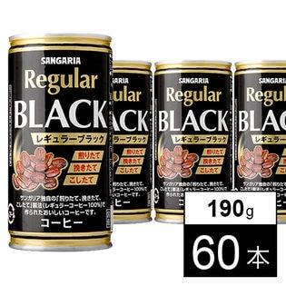サンガリア レギュラーブラック 190g×60本