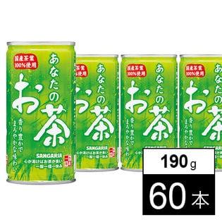 サンガリア あなたのお茶 190g×60本