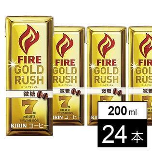 キリン ファイア ゴールドラッシュ 微糖 200ml×24本