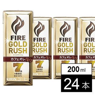キリン ファイア ゴールドラッシュ カフェオレ 200ml×24本