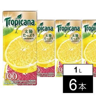 キリン トロピカーナ100% グレープフルーツ 1L×6本