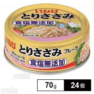 いなば とりささみフレーク食塩無添加 70g×24個