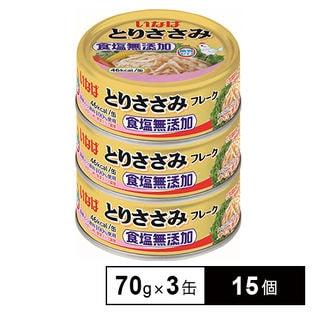 いなば とりささみフレーク食塩無添加 70g×3缶×15個