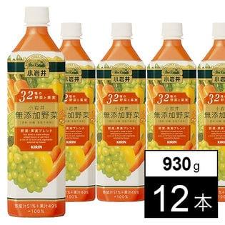 小岩井 無添加野菜32種の野菜と果実 930g×12本