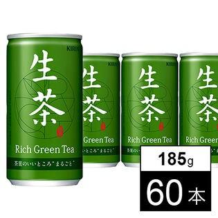 キリン 生茶 185g×60本