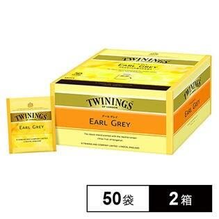 トワイニング アールグレイ ティーバッグ 50袋×2箱