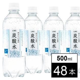 やさしい水の炭酸水 500ml