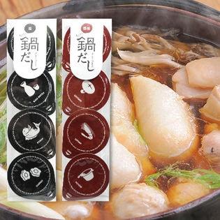 ちょい鍋だし(塩味) / ちょい鍋だし(しょう油味)