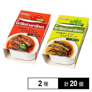 グリルサーディン トマト&バジル / ミックスハーブ