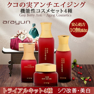 【アラヨン】クコの実アンチエイジング機能性コスメセット(トライアルキット)