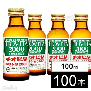 【指定医薬部外品】チオビタドリンク2000