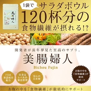 【2袋セット】美腸婦人 360粒