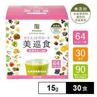美巡食(びじゅんしょく) 30食