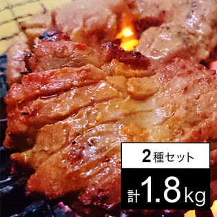 壺漬け焼肉2種セット 合計1.8kg(カタロース300gx3、壺漬けハラミ300gx3)