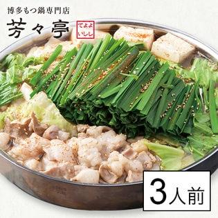 【福岡】博多芳々亭 博多もつ鍋3人前 醤油