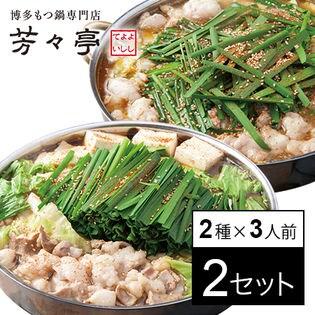 【福岡】博多芳々亭 博多もつ鍋3人前 2個セット(醤油、味噌)