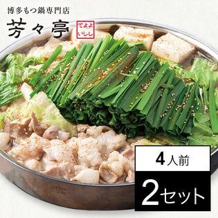 【福岡】博多芳々亭 博多もつ鍋4人前 2個セット(醤油×2)