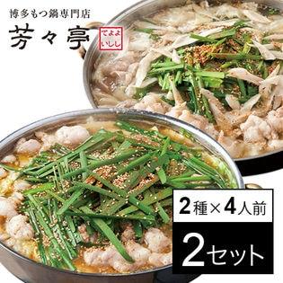 【福岡】博多芳々亭 博多もつ鍋4人前 2個セット(味噌、塩)